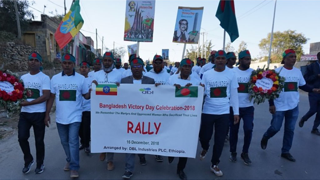 DBL Industries PLC celebrated the 48th anniversary of the Victory Day Of Bangladesh in Ethiopia