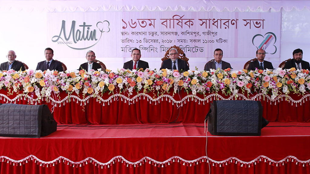 16th Annual General Meeting (AGM) of Matin Spinning Mills